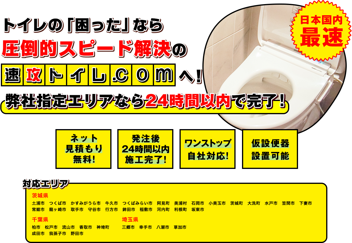 茨城県内最速 トイレの「困った」なら圧倒的スピード解決の速攻トイレ.comへ!弊社なら24時間以内で完了!
